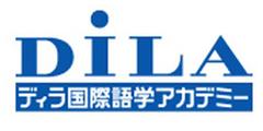 DILA国際語学アカデミー