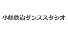 小嶋鉄治ダンススタジオ
