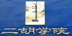 甘建民ニ胡学院