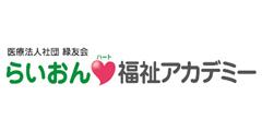 緑友会福祉アカデミー