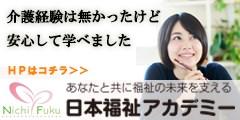 日本福祉アカデミー