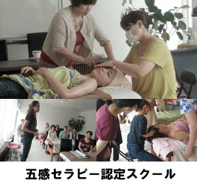 五感セラピー認定スクール&nbsp福岡校