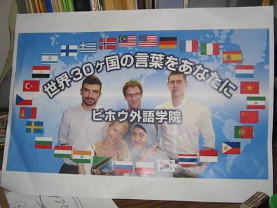 ビホウ外語学院