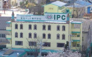 IPCペットカレッジ&nbsp(姉妹校)愛知ペット専門学校