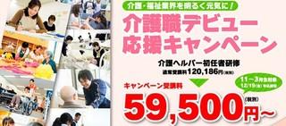 ★短期集中コース★介護職員初任者研修64,260円(税込)