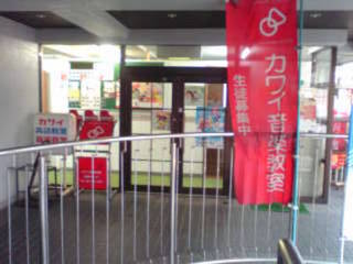 カワイミュージックスクール&nbsp上飯田センター