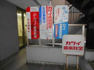 カワイミュージックスクール&nbsp桜山センター