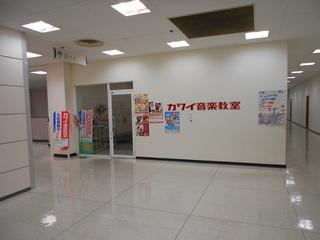 カワイミュージックスクール&nbsp稲沢パールシティ