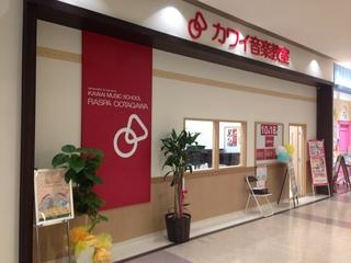 カワイミュージックスクール&nbspラスパ太田川