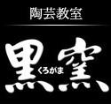 陶芸教室黒窯&nbsp名古屋校