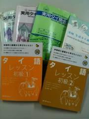大人気のタイ語講座!自分に合ったレベルを楽しく受けられます!
