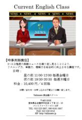 時事英語講座 毎週木曜夜・金曜昼、開講中!!