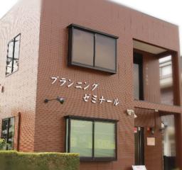 総合ビジネススクール プランニングゼミナール&nbsp津本校