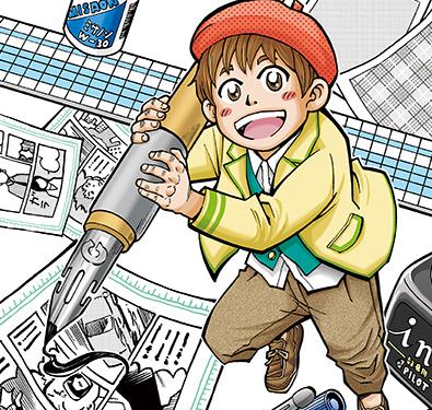 【漫画】才能開拓! コミックスタジオ・フォトショップもOK。 田中漫画学院 バロー戸田教室