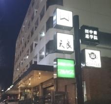 樵雲学園&nbsp植田駅前教室