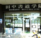 樵雲学園&nbsp植田駅前教室(大人書道)