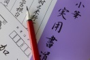【実用書道】 「美文字」は現代人の嗜み 和のひととき実用書道コース