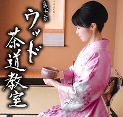 裏千家茶道教室ウッド 3ヵ月『入門コース』 月6,480円 初心者クラス