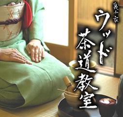 『茶道入門コース』裏千家ウッド 月謝6,480円 3ヵ月 全く初めての方対象です