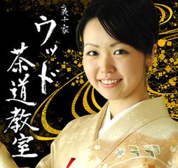 茶道体験 初心者のための無料講座 ウッド茶道教室 東京・新宿
