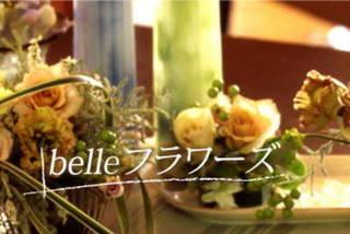 belleフラワーズ&nbsp恵比寿スタジオ(本部教室)