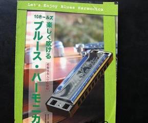 初心者の『ブルースハープ入門コース』月謝6,480円