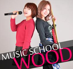 音楽大学でアイドル 大学と芸能のWスクール『ウッド大学部』