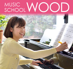 ピアノ基本科 全日制 ピアノ初心者や経験の浅い方が1年でWOODピアノ本科入学レベルに。