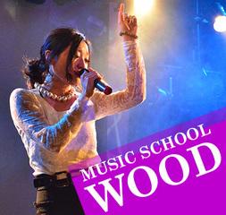 ボーカル専門学校卒業よりも『大学卒業資格』をウッドで取得。音楽と学歴の両立。