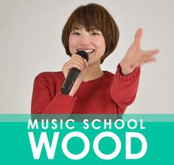 ボーカル初心者コース  2ヵ月で基礎を学ぶ 月謝6,480円