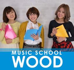 音大で音楽講師を目指すなら、多くの実績を持つ『ウッド大学部』をご検討ください。