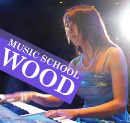 音楽専門学校 エレクトーン 大学卒業資格も取得できるウッド大学部をご検討ください