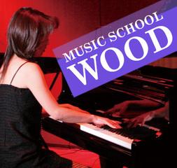 ピアノのプロを目指す! 『WOODピアノ基本科』