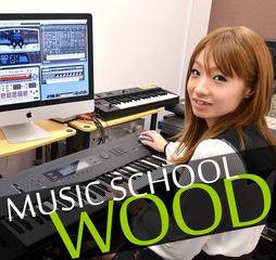作曲家になるには ウッドの講座でプロを目指す!