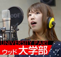 音楽大学ボーカル専攻なら、デビュー実績が輝る『ウッド大学部』
