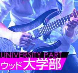 音楽大学エレキギター専攻ならプロの世界に直結した『ウッド大学部』。