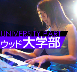音楽大学 東京 音楽のプロを目指すレッスンと大学卒業の両立『ウッド大学部』
