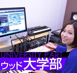 音楽大学で作曲を専攻するならプロ実績抜群の『ウッド大学部』も。