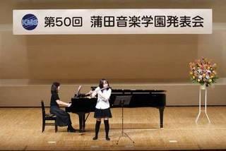 優雅な音色はあなたのもの♪ 蒲田音楽学園のフルートコース