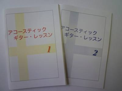 TWO-FIVEギタースクール