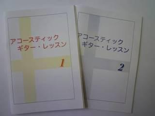 アコースティック・ギターレッスン教材(CD付属)