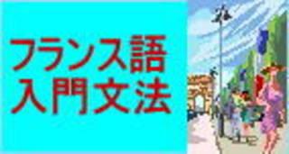 日本人講師 文法から学ぶフランス語 Eメール学習 入門者へ