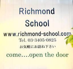 リッチモンドスクール&nbspRICHMOND SCHOOL