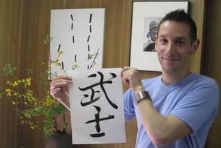 【日本文化を学ぼう♪】外国人の為の日本文化(書道)を学ぶコース