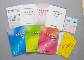 【通信】日本医療事務協会 介護事務通信講座