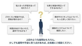 無料!H29 【2級建築士】 合格ガイダンス(個別相談有)