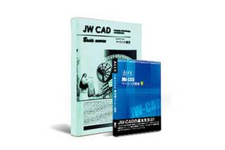 ◎JW-CADベーシック通信講座
