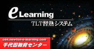 e−ラーニング TOEIC(R) TEST 対策Bコース