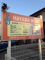 ハヤマミュージックスクール&nbsp館山校