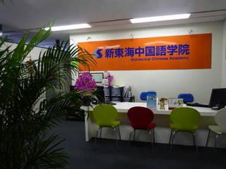 教育訓練給付金講座:中国語スキルアップ(初級中国語会話)